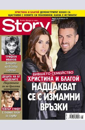 е-списание - Story - брой 8/2016