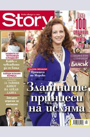 е-списание - Story - август/2016