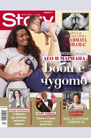 е-списание - Story - ноември/2016
