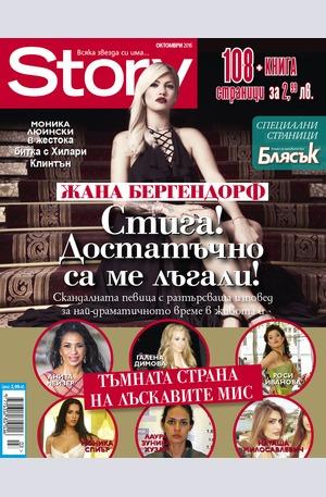 е-списание - Story - октомври/2016