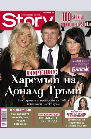 е-списание - Story - септември/2016