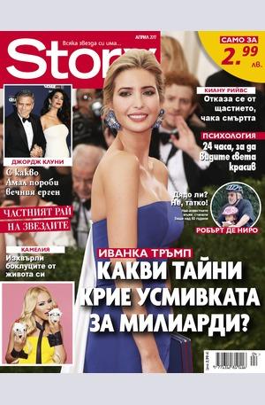 е-списание - Story - април/2017