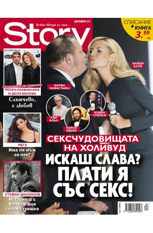 е-списание - Story - декември/2017