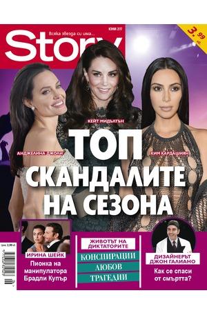 е-списание - Story - юни/2017