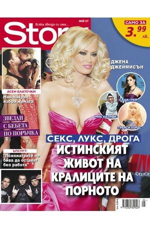 е-списание - Story - май/2017