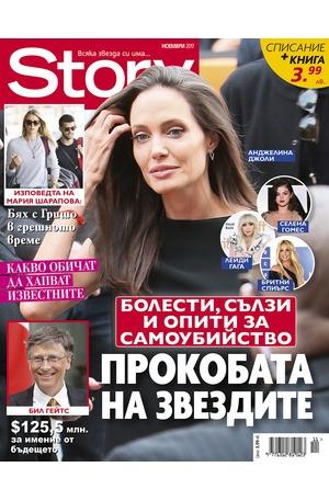 е-списание - Story - ноември/2017