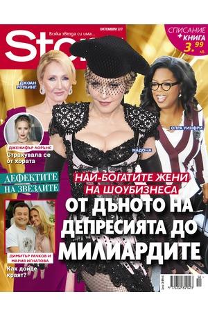 е-списание - Story - октомври/2017