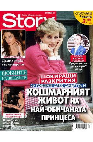 е-списание - Story - септември/2017