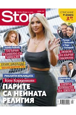е-списание - Story - април/2018
