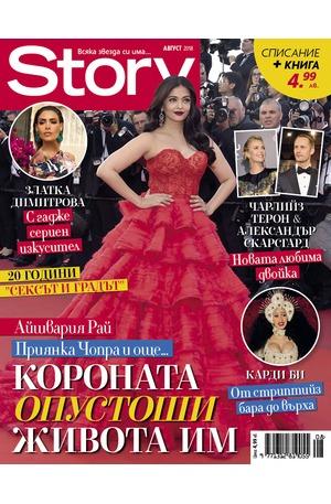е-списание - Story - август/2018
