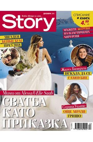 е-списание - Story - декември/2018