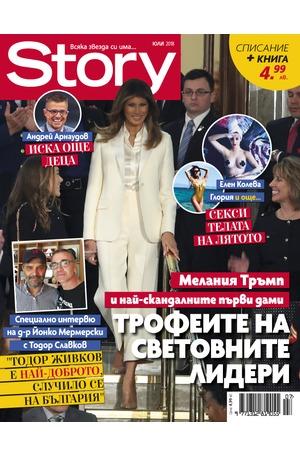 е-списание - Story - юли/2018