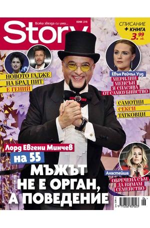е-списание - Story - юни/2018