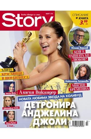 е-списание - Story - март/2018