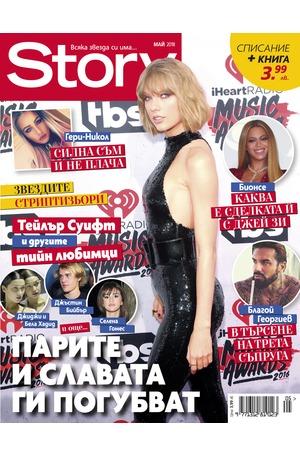 е-списание - Story - май/2018