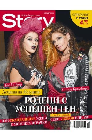 е-списание - Story - ноември/2018