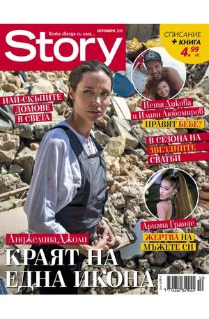 е-списание - Story - октомври/2018