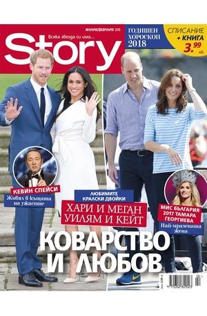 е-списание - Story - януари-февруари/2018