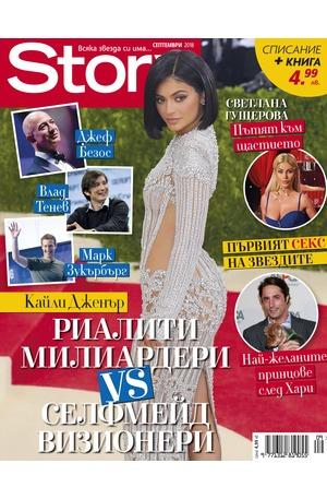 е-списание - Story - септември/2018