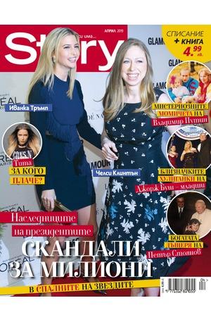 е-списание - Story - април/2019