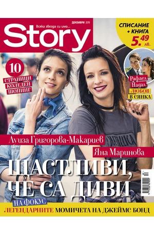 е-списание - Story - декември/2019
