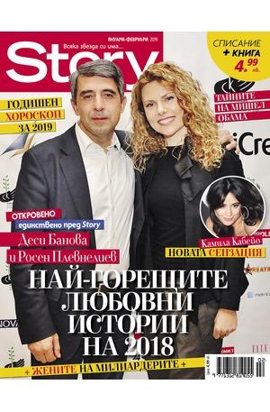 е-списание - Story - януари-февруари/2019