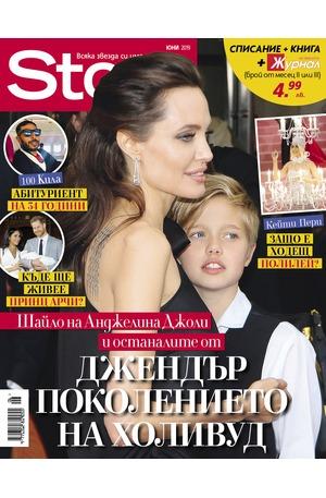 е-списание - Story - юни/2019