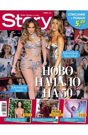 е-списание - Story - април/2020