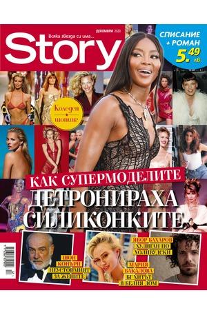 е-списание - Story - декември/2020