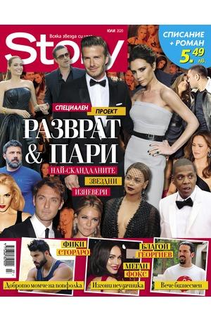 е-списание - Story - юли/2020