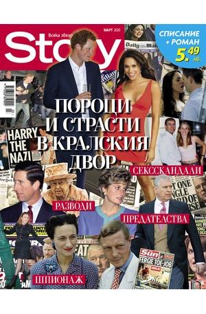 е-списание - Story - март/2020