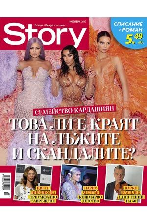 е-списание - Story - ноември/2020