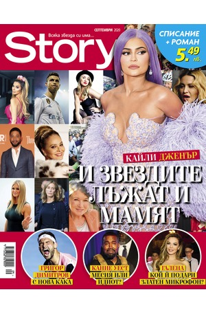 е-списание - Story - септември/2020