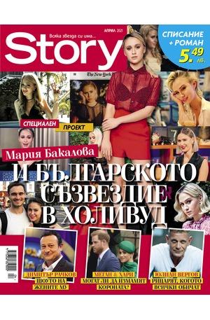 е-списание - Story - април/2021