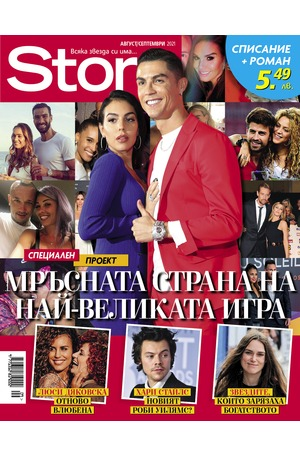 е-списание - Story - август/септември 2021