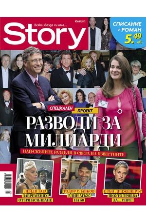 е-списание - Story - юли/2021