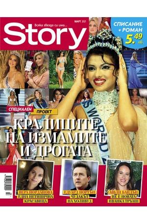 е-списание - Story - март/2021