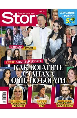 е-списание - Story - май/2021