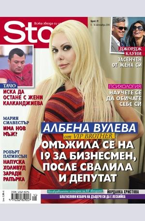 е-списание - Story - брой 41/2014