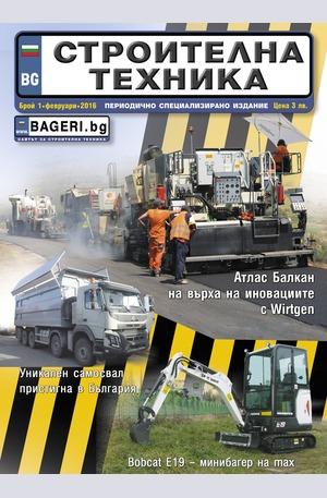 е-списание - Строителна техника - брой 1/2016