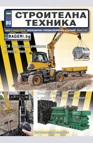 е-списание - Строителна техника - брой 2/2016