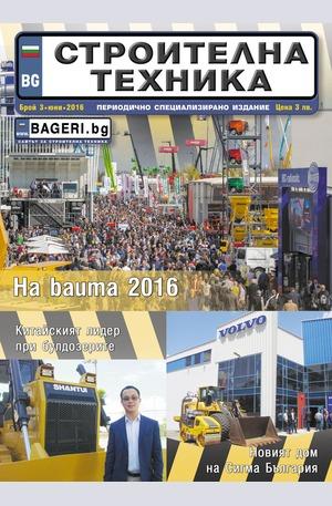 е-списание - Строителна техника - брой 3/2016