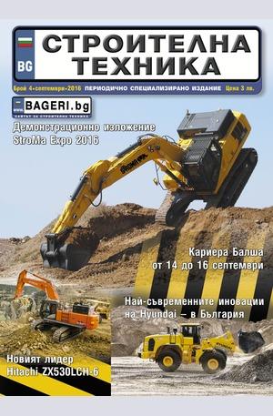 е-списание - Строителна техника - брой 4/2016