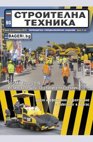 е-списание - Строителна техника - брой 5/2016