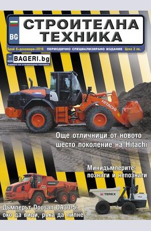 е-списание - Строителна техника - брой 6/2016