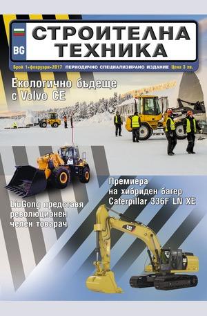е-списание - Строителна техника - брой 1/2017
