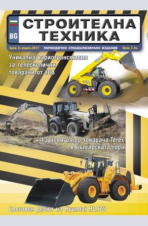 е-списание - Строителна техника - брой 2/2017
