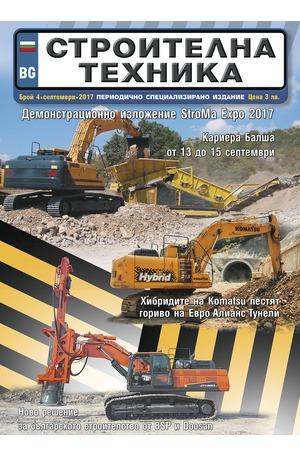 е-списание - Строителна техника - брой 4/2017