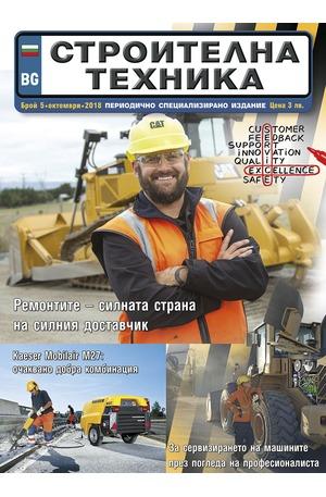 е-списание - Строителна техника - брой 5/2018