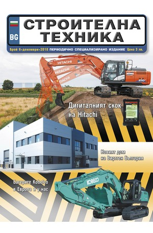 е-списание - Строителна техника - брой 6/2018